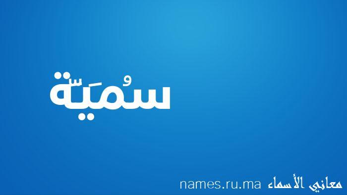 معنى إسم سُمَيَّة