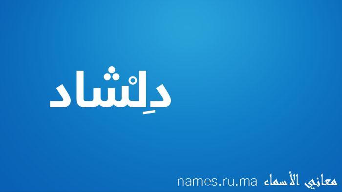 معنى إسم دِلْشاد