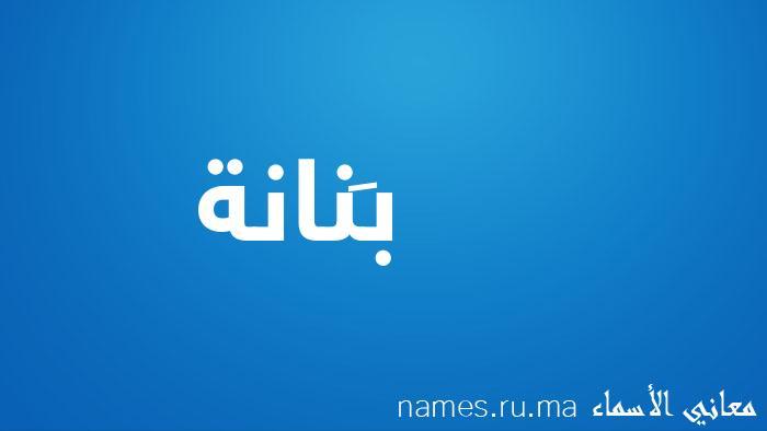 معنى إسم بَنانة
