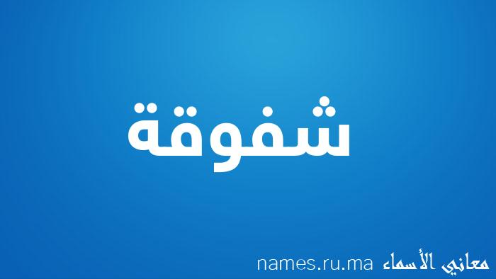 معنى إسم شفوقة