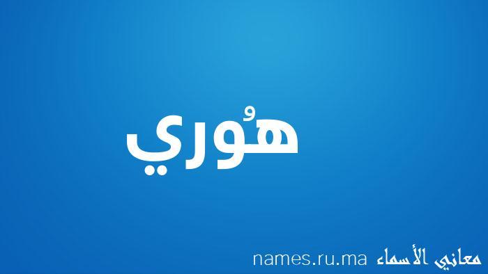 معنى إسم هُوري