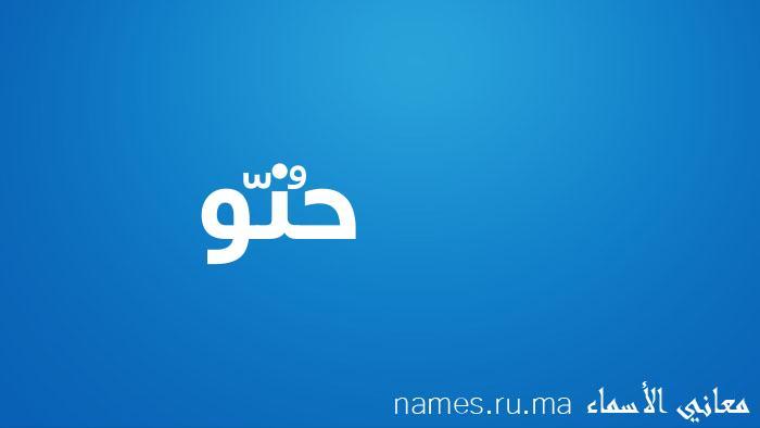 معنى إسم حُنّو