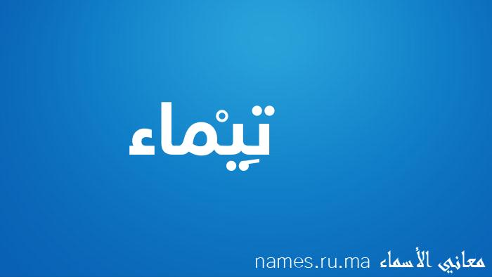 معنى إسم تِيْماء