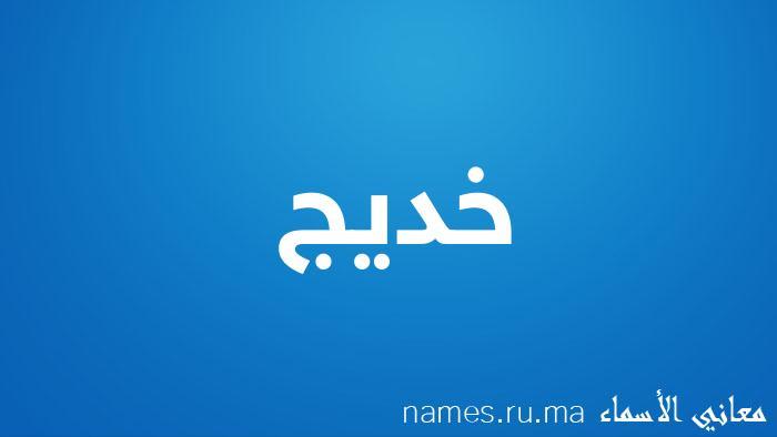 معنى إسم خديج
