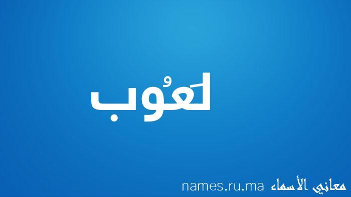 معنى إسم لَعُوب