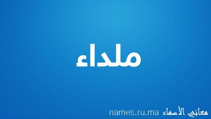معنى إسم ملداء