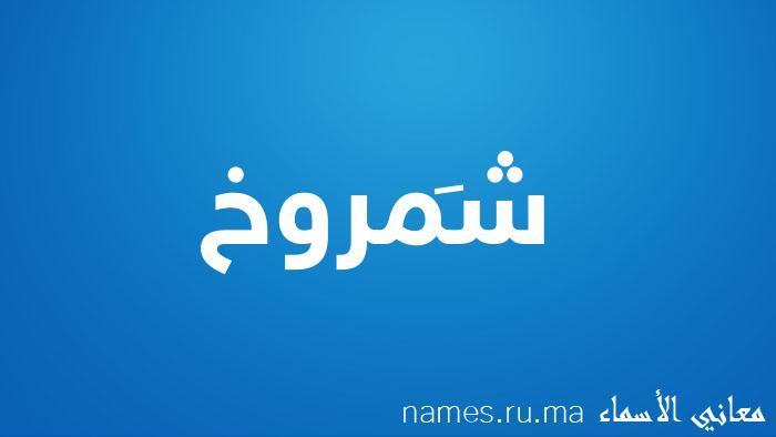 معنى إسم شَمروخ