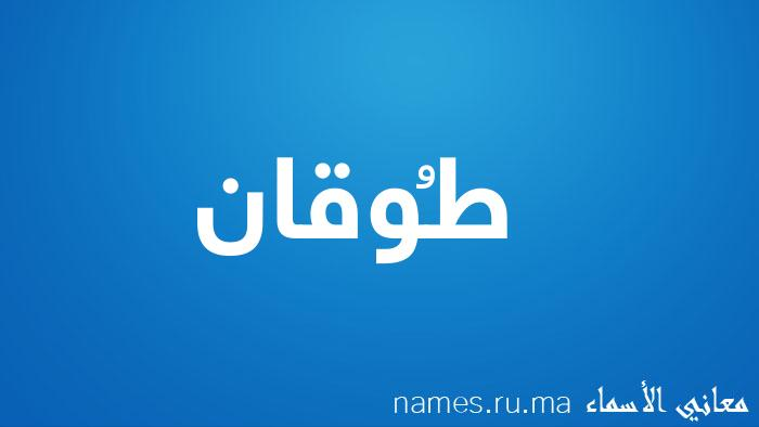 معنى إسم طُوقان