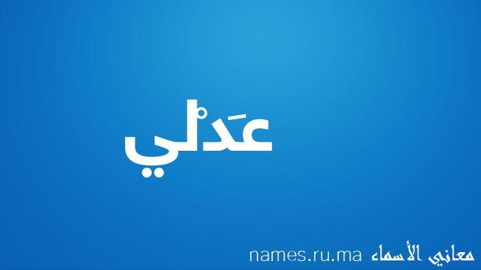 معنى إسم عَدْلي