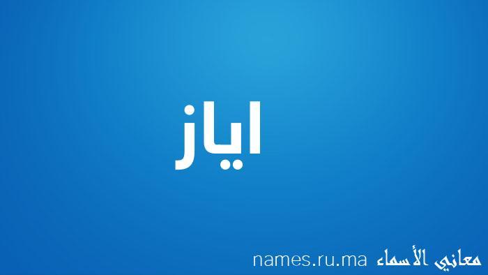 معنى إسم اياز