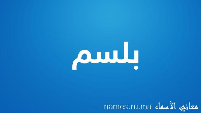 معنى إسم بلسم