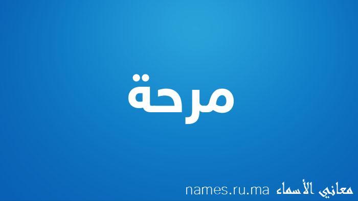 معنى إسم مرحة