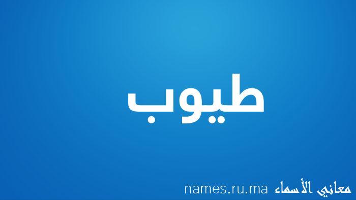 معنى إسم طيوب