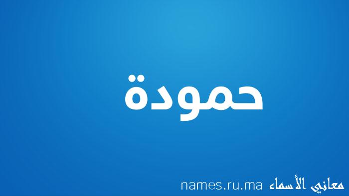 معنى إسم حمودة