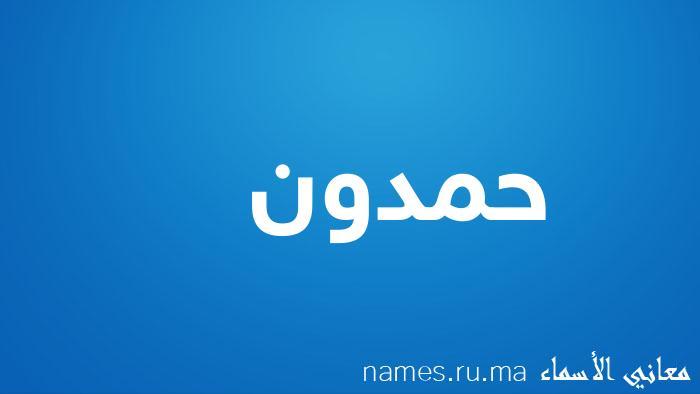 معنى إسم حمدون