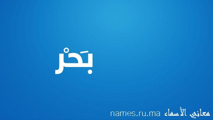 معنى إسم بَحْر