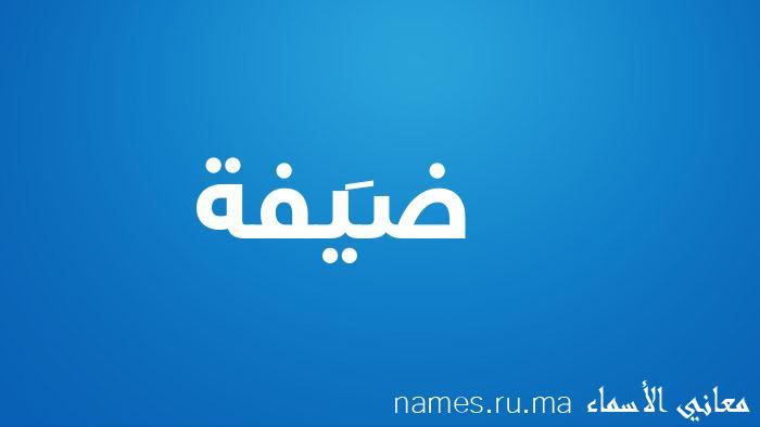 معنى إسم ضَيفة