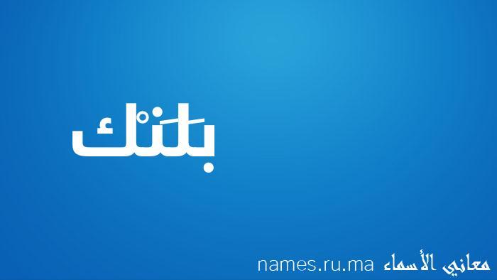 معنى إسم بَلَنْك