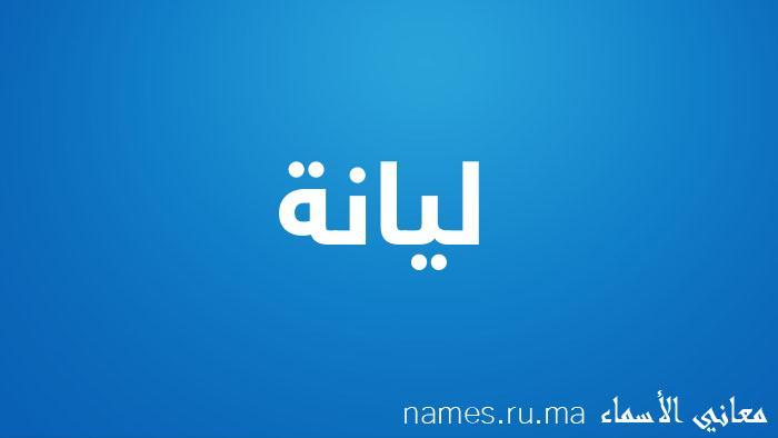 معنى إسم ليانة