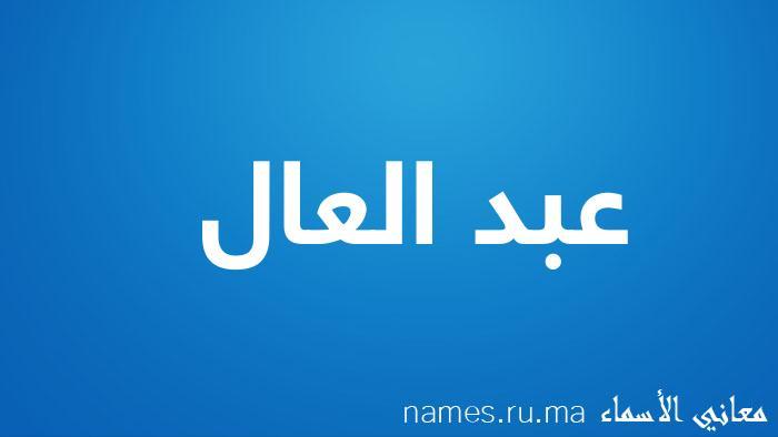 معنى إسم عبد العال