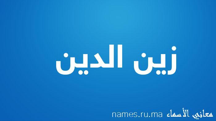 معنى إسم زين الدين