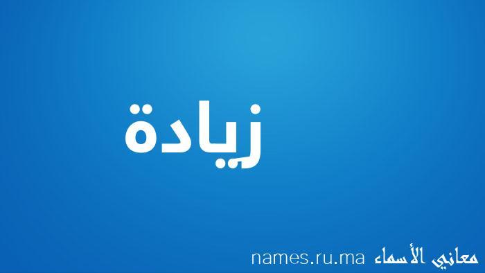معنى إسم زِيادة