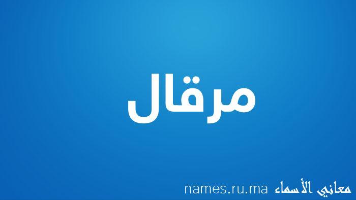 معنى إسم مرقال