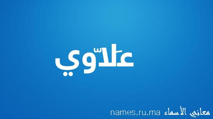 معنى إسم عَلاّوي