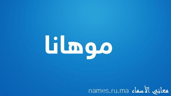 معنى إسم موهانا