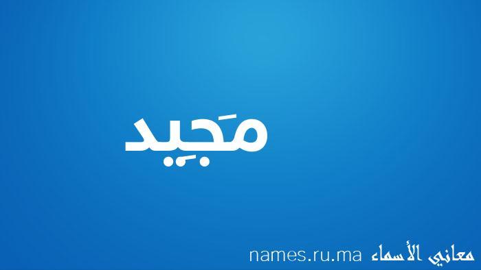 معنى إسم مَجِيد