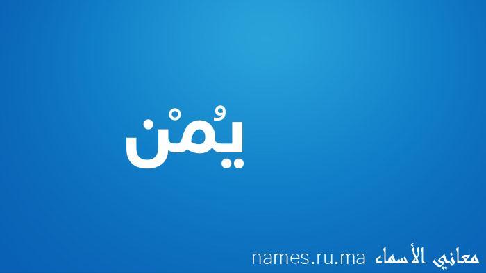 معنى إسم يُمْن