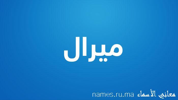 معنى إسم ميرال