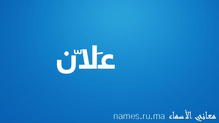 معنى إسم عَلاّن