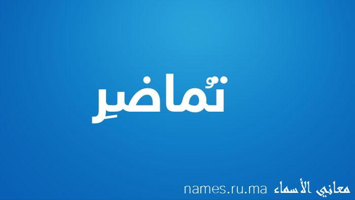 معنى إسم تُماضِر