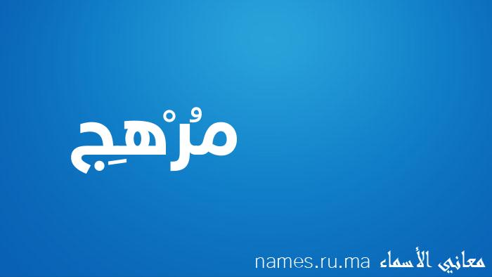 معنى إسم مُرْهِج