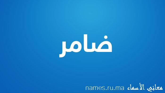 معنى إسم ضامر