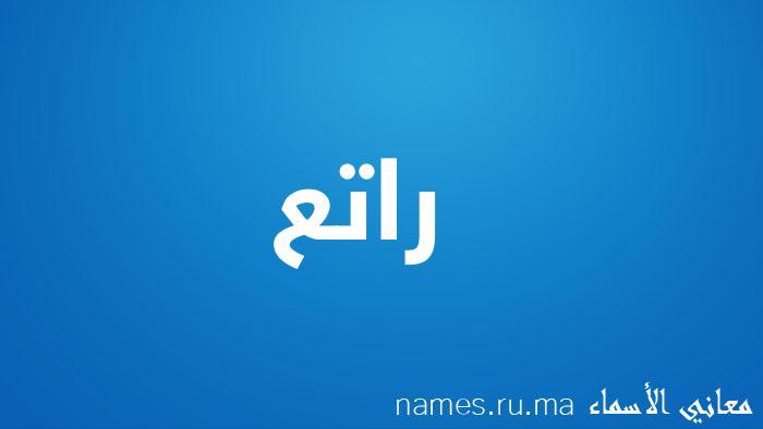 معنى إسم راتع