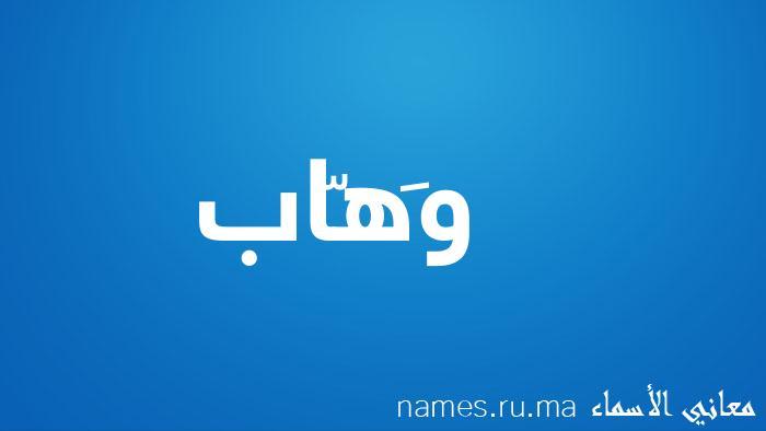 معنى إسم وَهّاب