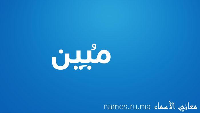 معنى إسم مُبِين