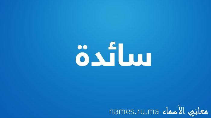 معنى إسم سائدة