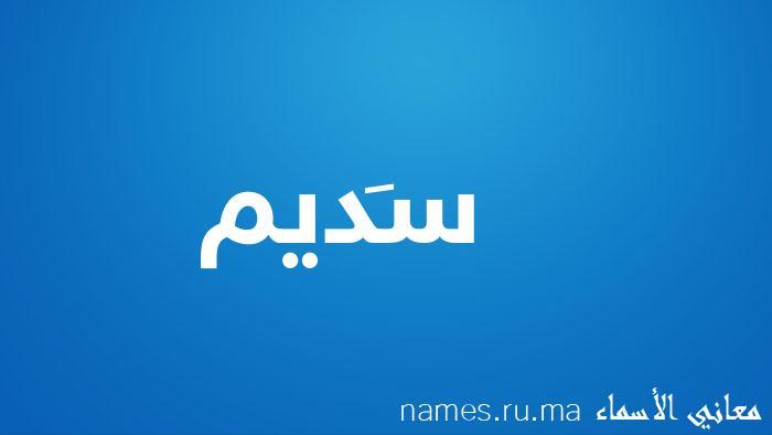 معنى إسم سَديم