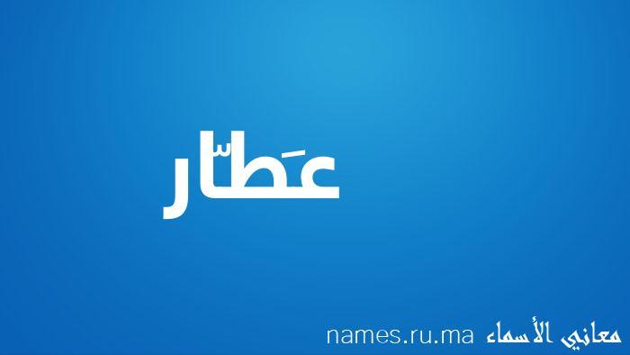 معنى إسم عَطّار