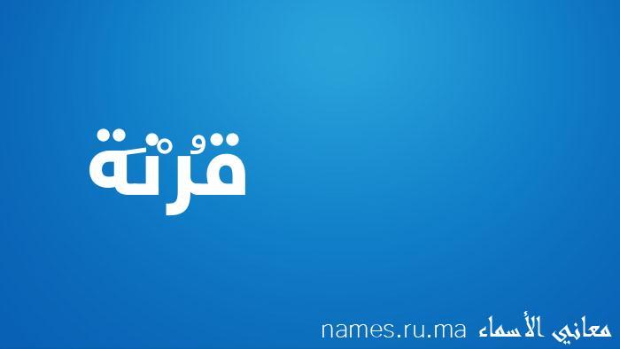 معنى إسم قُرْنَة