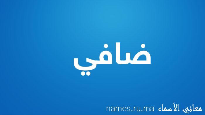 معنى إسم ضافي