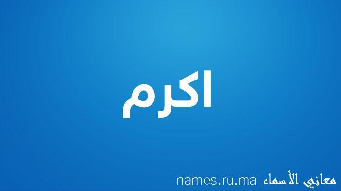 معنى إسم اكرم