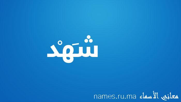 معنى إسم شَهْد