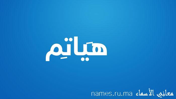 معنى إسم هَياتِم