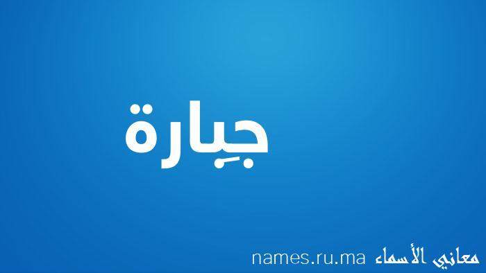 معنى إسم جِبارة