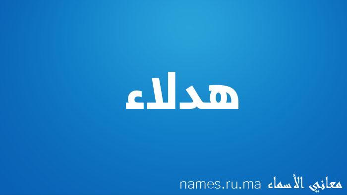 معنى إسم هدلاء