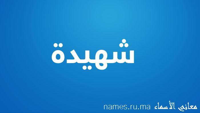 معنى إسم شهيدة